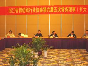 2015年4月,浙江省棉纺行业协会第六届五次常务理事(扩大)会议在常山召开。