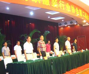 县纺织服装行业协会第二届会员代表大会开幕式。