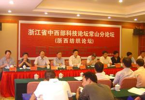 2011年9月,浙江省中西部科技论坛常山分论坛在常山举行。