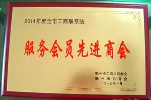 """2015年1月,协会被衢州市工商业联合会、衢州市总商会授予""""2014年度全市工商联系统服务会员先进协"""